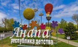 Какой должен быть отдых в Анапе с детьми?