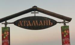 Казачий Выставочный комплекс Атамань около Крыма – занесите его в ваш шорт лист!