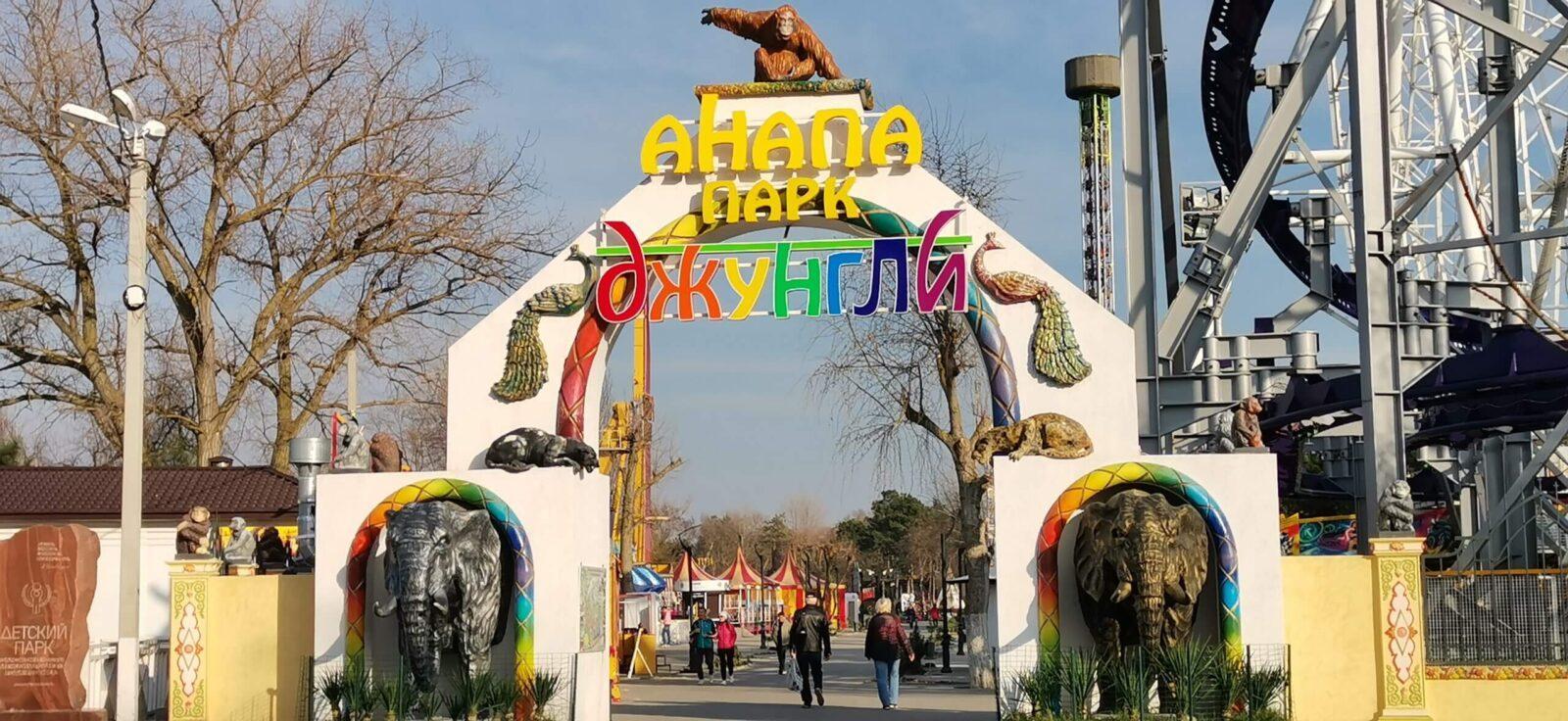 Парк Джунгли