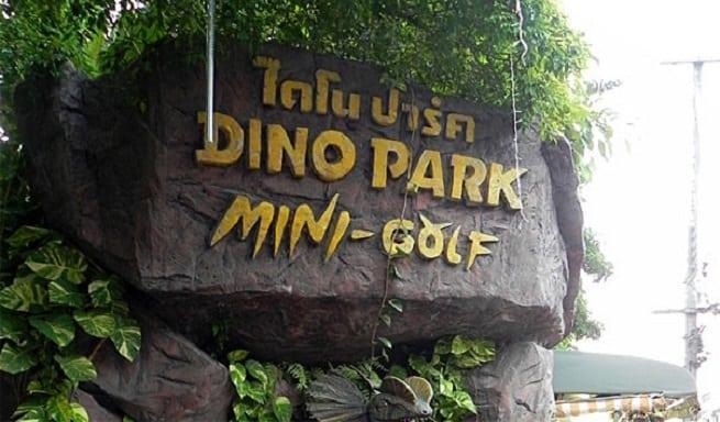 Дино-парк