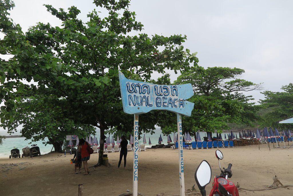 Указатель пляжа