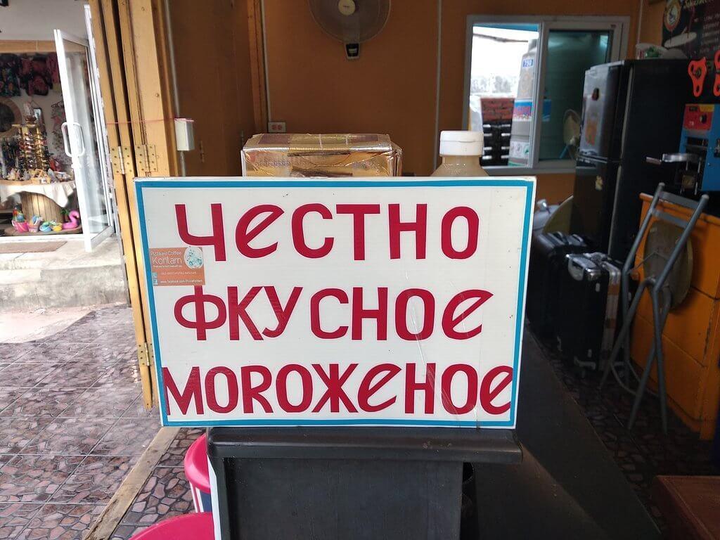Табличка в кафе