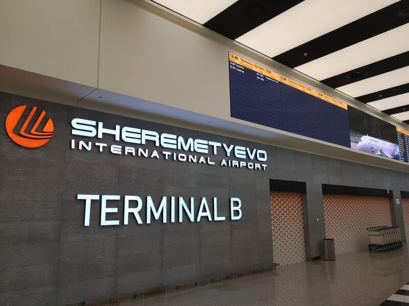 Станция Шереметьево 1