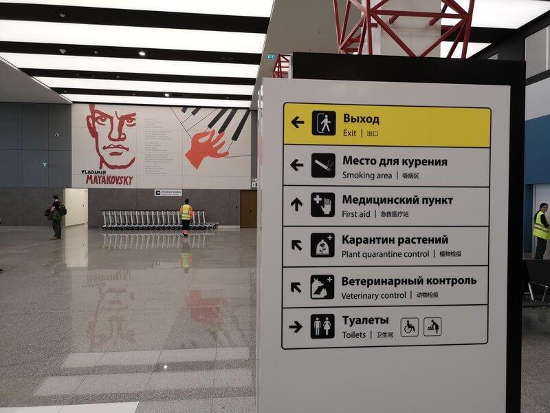 В терминале