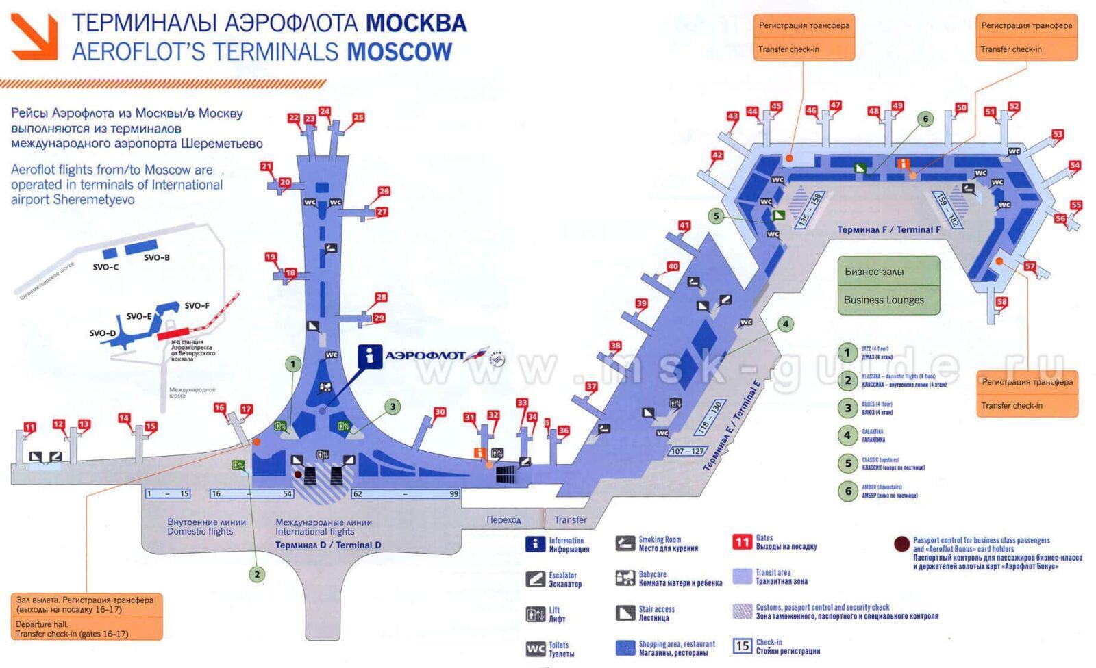 Схема аэрофлота