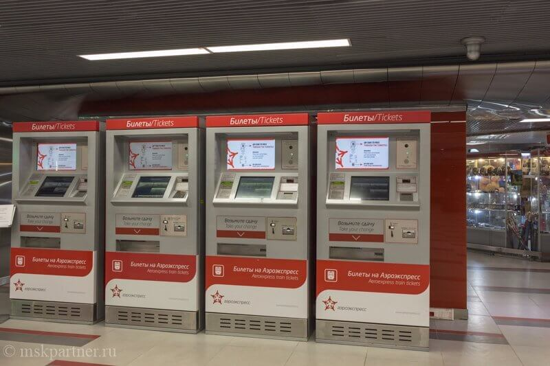 Билетные автоматы