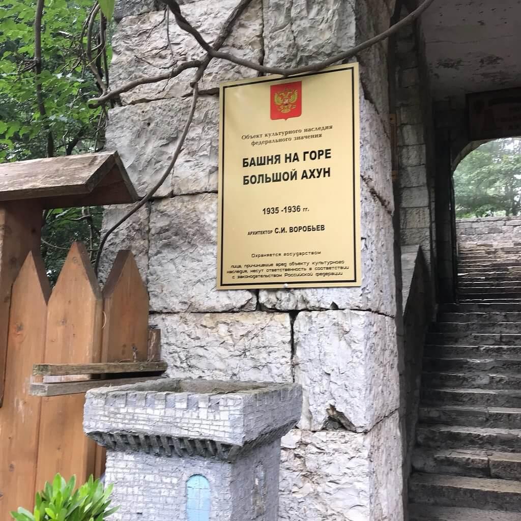 Вход на башню
