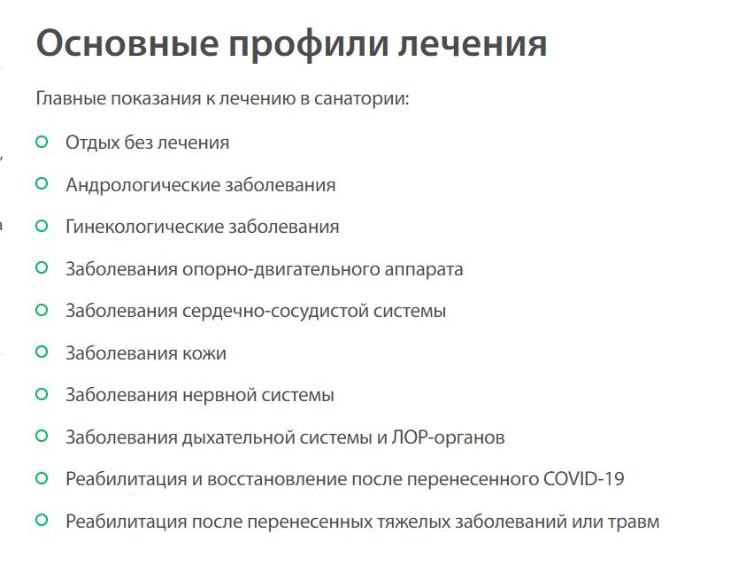 Профили Дагомыса