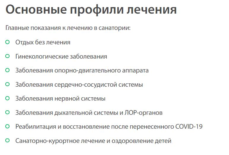 Профили Магадана