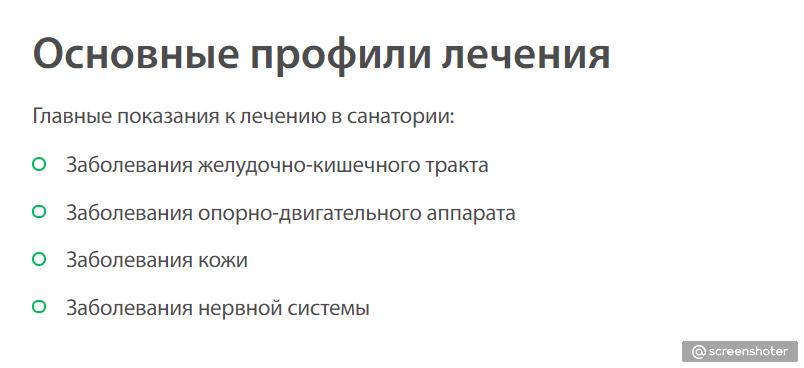 Профили Семашко
