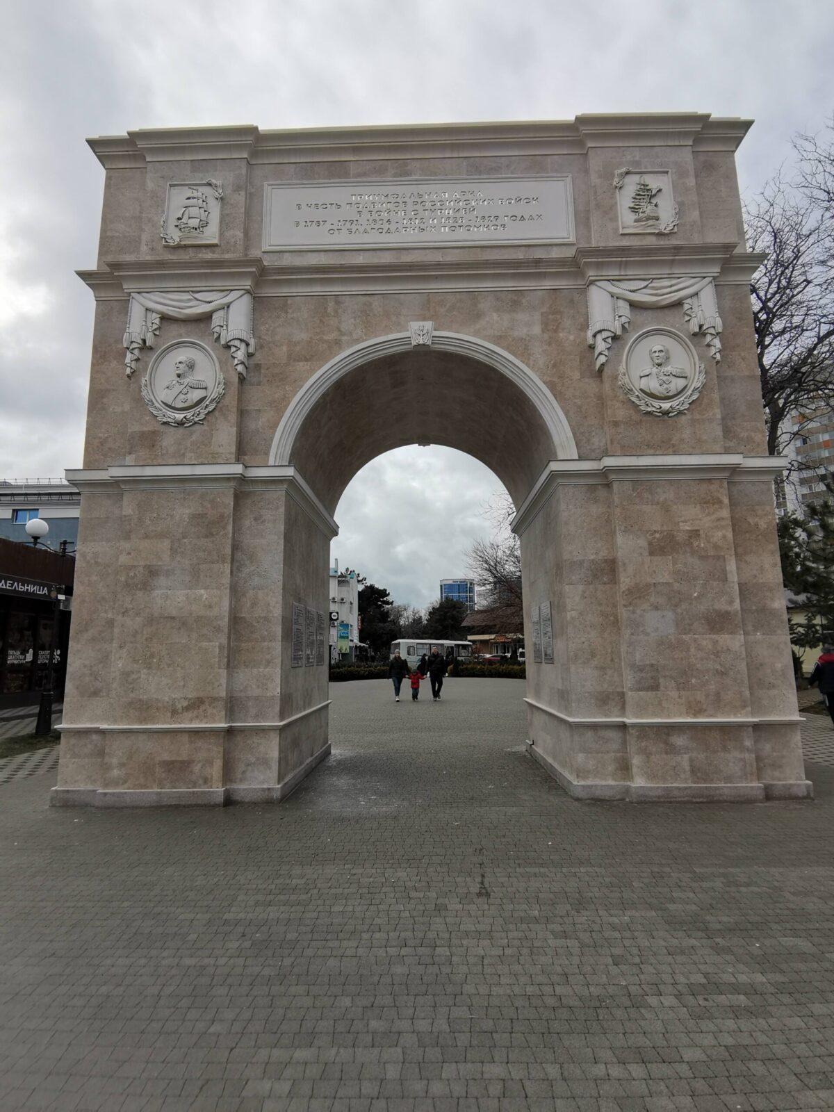 У старой арки