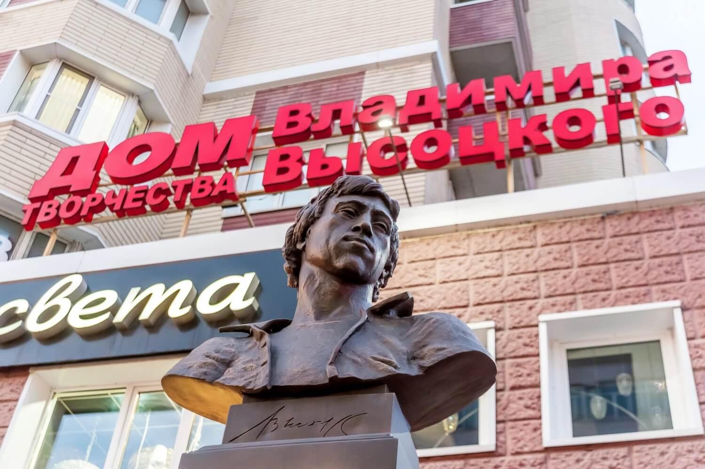 Дом творчества Владимира Высоцкого