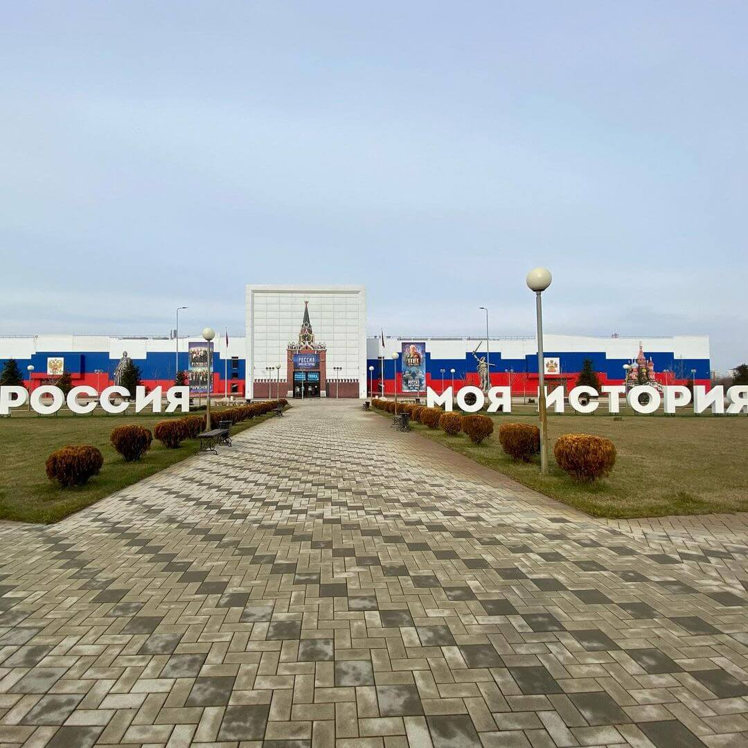 Музей история – Моя Россия Краснодар